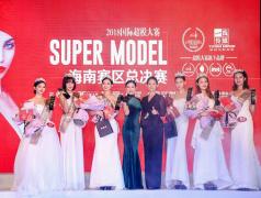 2018国际超模大赛海南赛区总决赛在三亚完美落
