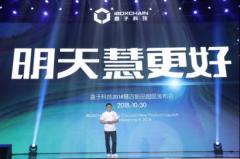 """盒子科技发布超级新品,""""慧店""""小程序让实体"""