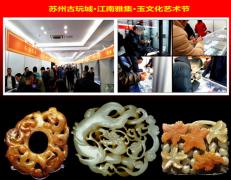 苏州古玩城 江南雅集—2019首届