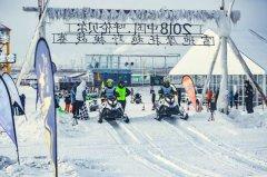 2018呼伦贝尔(海拉尔)冬季英雄会系列赛鸣金