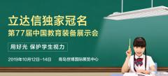 责任铸就实力-立达信独家冠名第77届中国教育