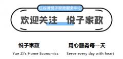 南昌悦子家政服务中心2020年公司
