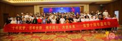 杭州筑梦网络科技有限公司十周年