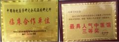 福盛堂国医馆,立足弘扬中医文化