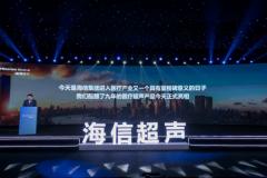 海信正式发布超声产品,国产高端